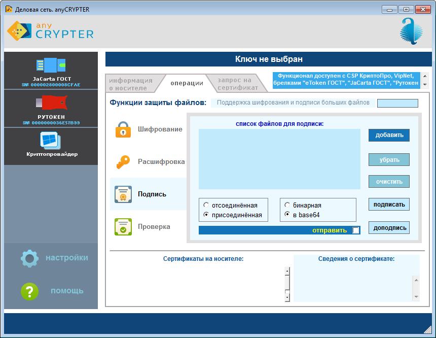 Управление конфигурацией для электронной подписи файлов