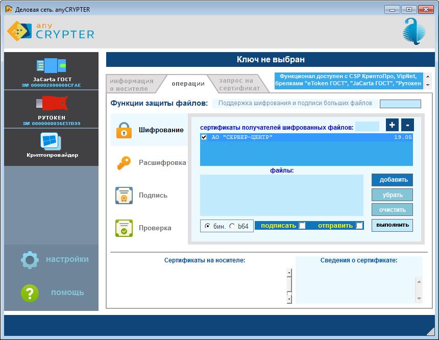 Управление конфигурацией для шифрования файлов