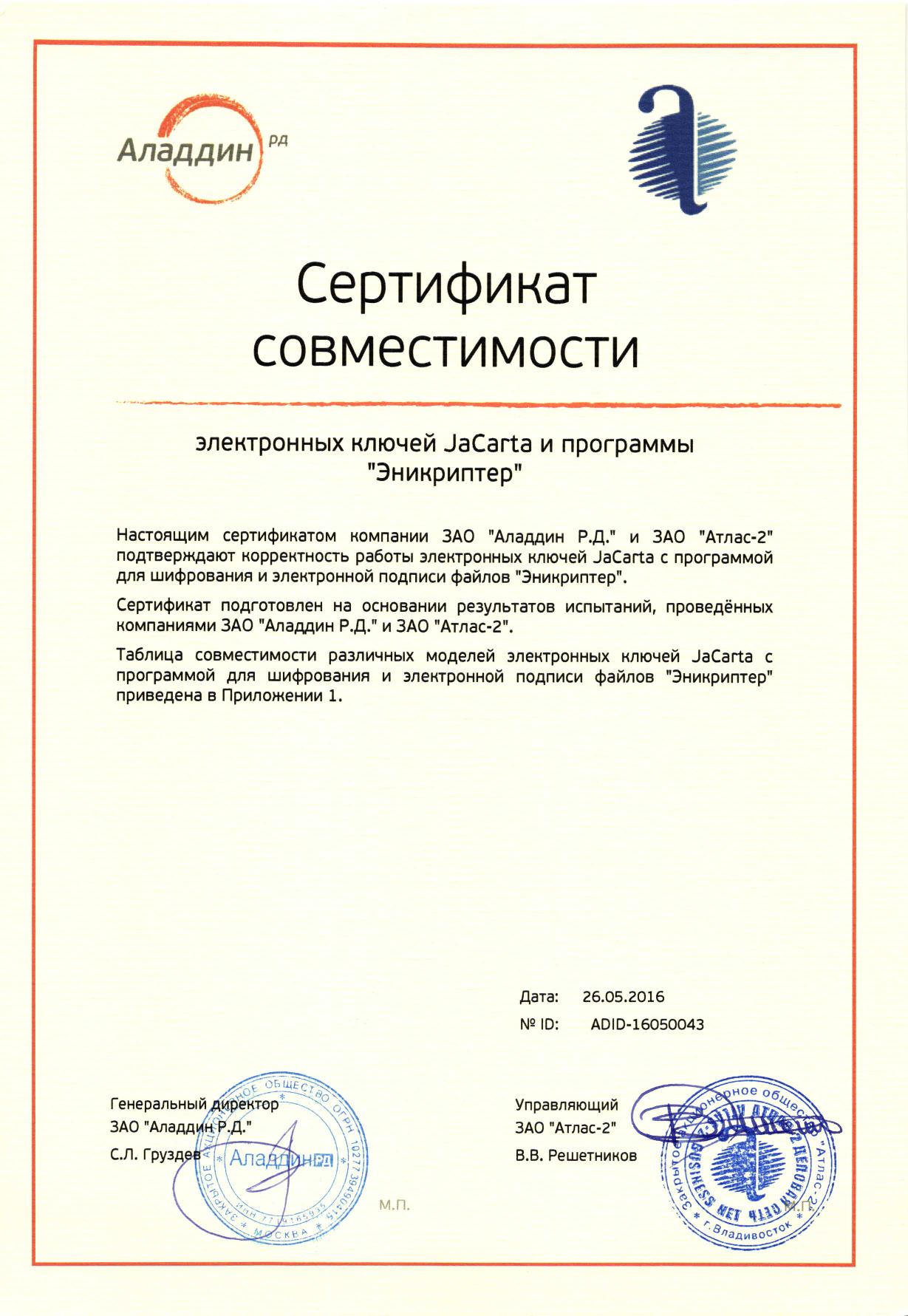 Сертификат совместимости Джакарта