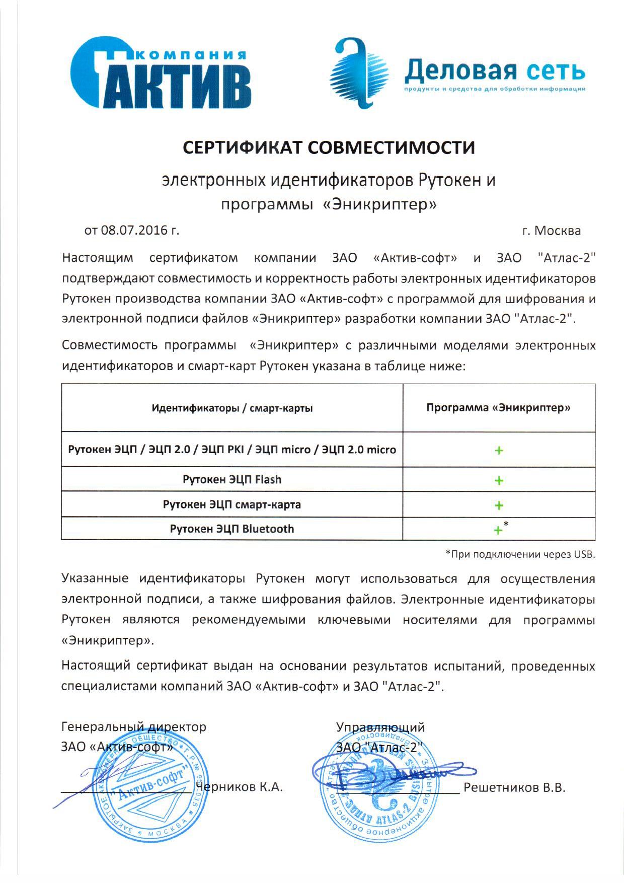 Сертификат совместимости Рутокен и компании актив