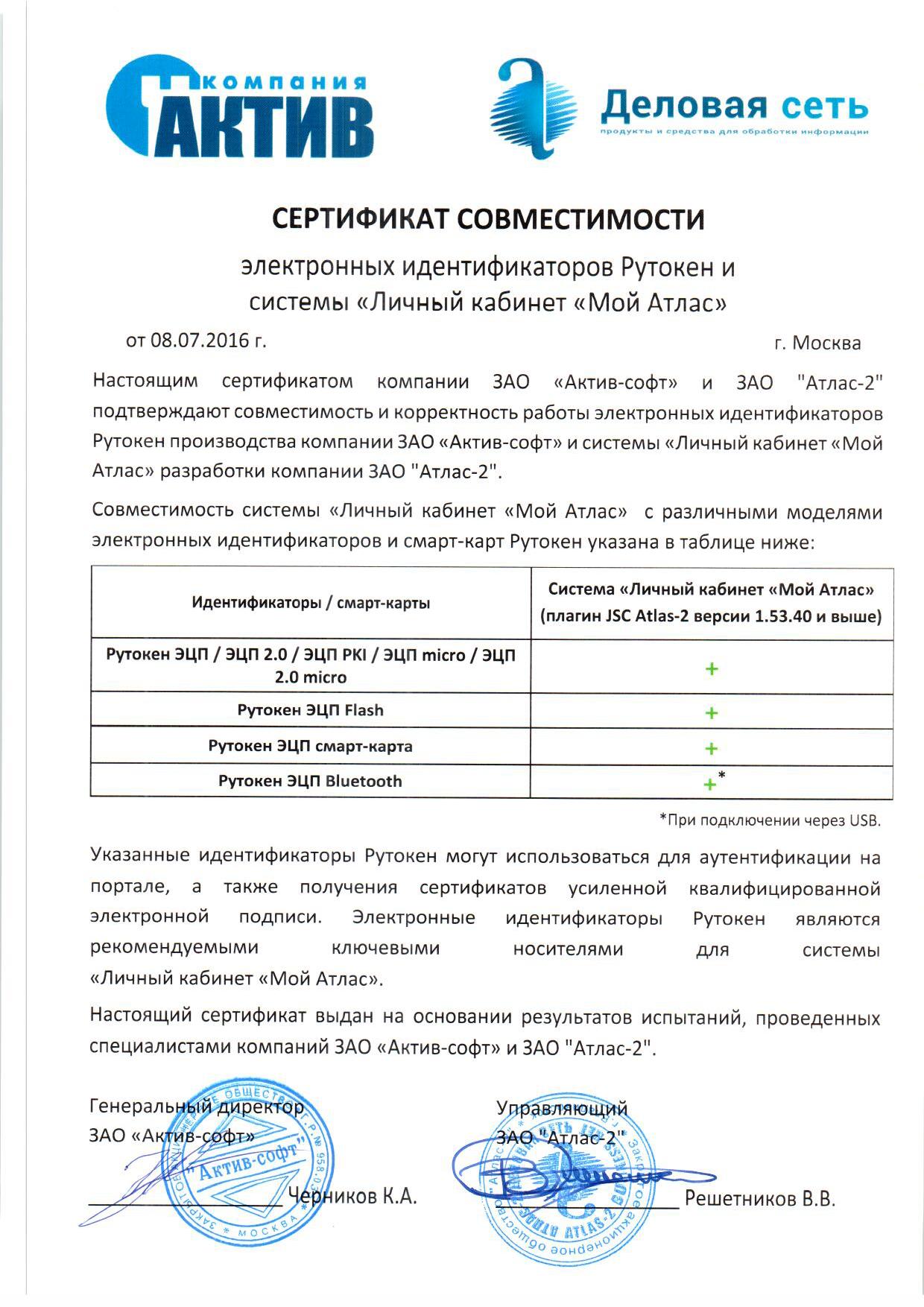Сертификат совместимости Рутокен