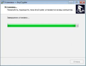 Программа для шифрования завершение установки