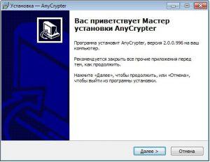 Установка программы для шифрования Эникриптер