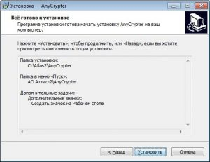 Программа для шифрования Эникриптер